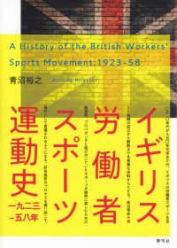 イギリス労働者スポーツ運動史 一九二三-五八年