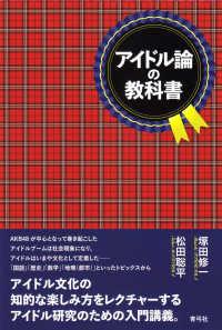 アイドル論の教科書