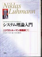 システム理論入門 ニクラス・ル-マン講義録1
