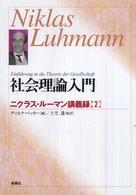 社会理論入門 ニクラス・ル-マン講義録2