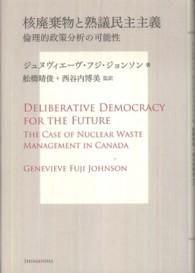 核廃棄物と熟議民主主義 / ジョンソン,ジュヌヴィエーヴ・フジ【著 ...