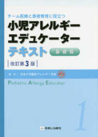 小児アレルギーエデュケーターテキスト チーム医療と患者教育に役立つ