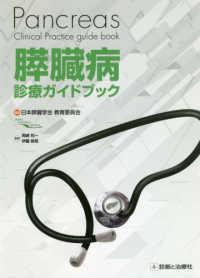 膵臓病診療ガイドブック