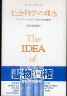 社会科学の理念 ウィトゲンシュタイン哲学と社会研究