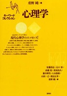 心理学 キ-ワ-ドコレクション