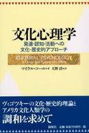 文化心理学 発達・認知・活動への文化-歴史的アプロ-チ