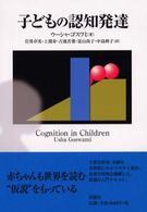 子どもの認知発達