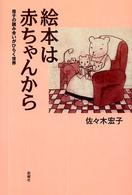 絵本は赤ちゃんから 母子の読み合いがひらく世界