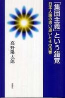 「集団主義」という錯覚 日本人論の思い違いとその由来