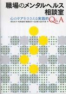 職場のメンタルヘルス相談室 心のケアをささえる実践的Q&A