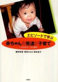 エピソ-ドで学ぶ赤ちゃんの発達と子育て いのちのリレ-の心理学