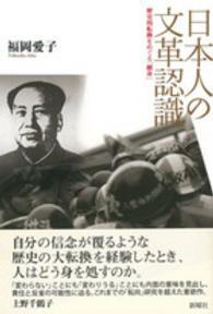 日本人の文革認識 歴史的転換をめぐる「翻身」