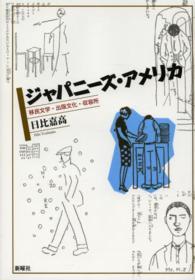 ジャパニ-ズ・アメリカ 移民文学・出版文化・収容所