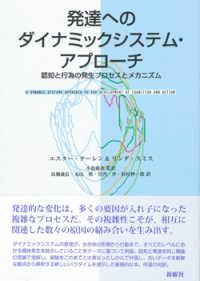 発達へのダイナミックシステム・アプローチ 認知と行為の発生プロセスとメカニズム