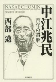 中江兆民 百年の誤解