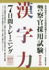警察官採用試験漢字力7日間トレーニング