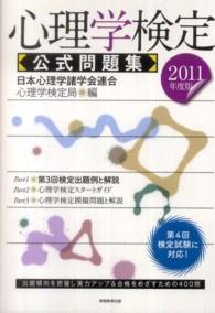 心理学検定公式問題集 2011年度版