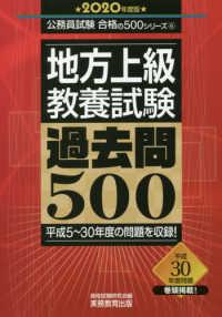 地方上級教養試験過去問500 2020年度版 公務員試験合格の500シリーズ