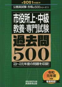 市役所上・中級教養・専門試験過去問500 2021年度版 公務員試験合格の500シリーズ
