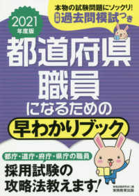 都道府県職員になるための早わかりブック 2021年度版
