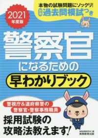 警察官になるための早わかりブック 2021年度版
