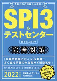 SPI3&テストセンター出るとこだけ!完全対策 2022年度版 就活ネットワークの就職試験完全対策