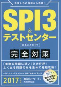 SPI3&テストセンター出るとこだけ!完全対策