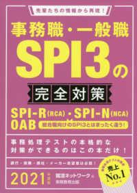事務職・一般職SPI3の完全対策