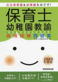 保育士幼稚園教諭採用試験問題集 2020年度版