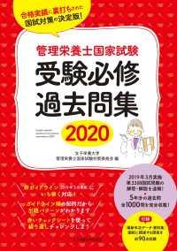 管理栄養士国家試験受験必修過去問集 2020