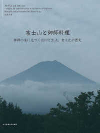 富士山と御師料理