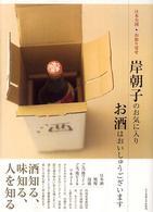 岸朝子のお気に入りお酒はおいしゅうございます  日本全国・お取り寄せ