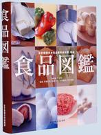 食品図鑑  五訂増補日本食品標準成分表  準拠