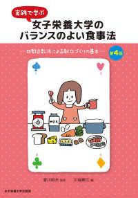 実践で学ぶ女子栄養大学のバランスのよい食事法