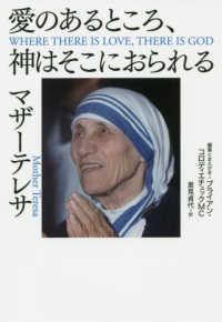 愛のあるところ、神はそこにおられる 神とのより親しい一致と人びとに向かう大きな愛への道