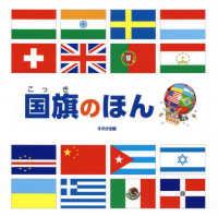 国旗のほん  新装版