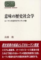 意味の歴史社会学 ル-マンの近代ゼマンティク論