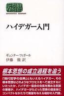 ハイデガー入門 Sekaishiso seminar