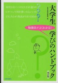 大学生 学びのハンドブック