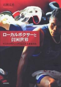ロ-カルボクサ-と貧困世界 マニラのボクシングジムにみる身体文化