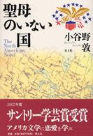 聖母のいない国 - The North American novel