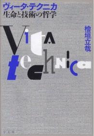 ヴィ-タ・テクニカ生命と技術の哲学