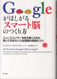 Googleがほしがるスマ-ト脳のつくり方 ニュ-エコノミ-を生き抜くために知っておきたい入社