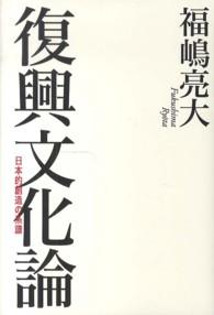 復興文化論 日本的創造の系譜