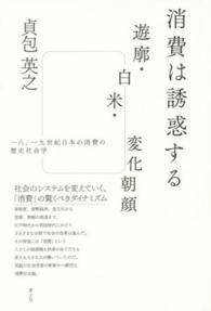 消費は誘惑する遊廓・白米・変化朝顔 一八、一九世紀日本の消費の歴史社会学