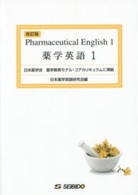 Pharmaceutical English in accordance with the model core curriculum for pharmaceutical education by the Pharmaceutical Society of Japan