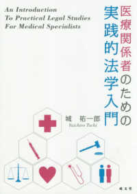 医療関係者のための実践的法学入門 An Introduction To Practical Legal Studies For Medical Specialists