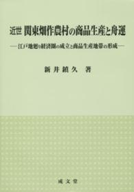 近世関東畑作農村の商品生産と舟運