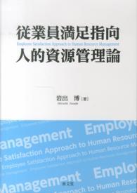 従業員満足指向人的資源管理論