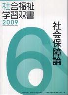 社会保障論 社会福祉学習双書 2009